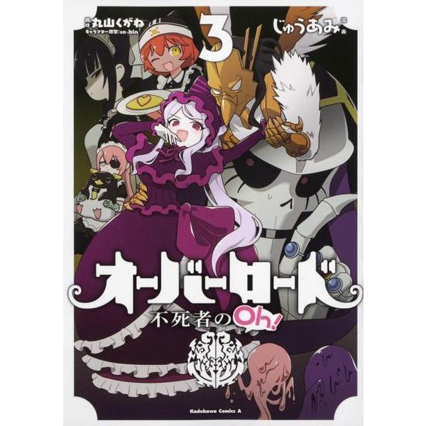 オーバーロード 不死者のOh! (3) (角川コミックス・エース) [コミック]