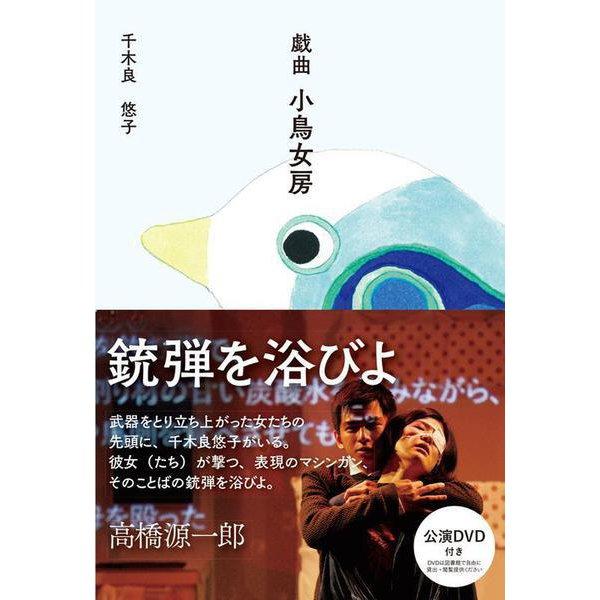 戯曲 小鳥女房 [単行本]