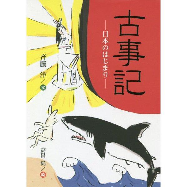 古事記-日本のはじまり- [単行本]