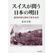 スイスが問う日本の明日 [単行本]