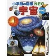 小学館の図鑑NEO 〔新版〕宇宙 DVDつき (小学館の図鑑 NEO) [図鑑]