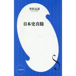 日本史真髄 (小学館新書) [新書]