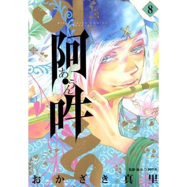 阿・吽<8>(ビッグ コミックス) [コミック]
