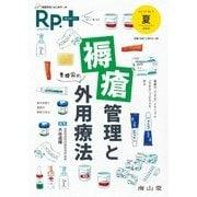 レシピプラス Vol.17 No.3 褥瘡管理と外用療法-基礎固め [単行本]