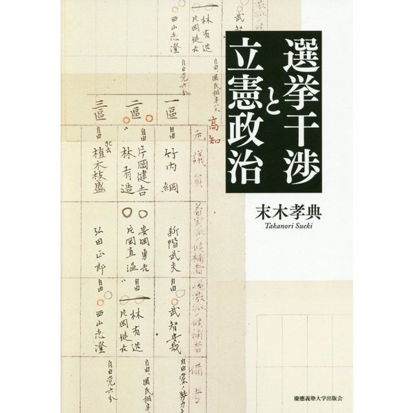 選挙干渉と立憲政治 [単行本]