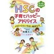 HSCの子育てハッピーアドバイス―HSC=ひといちばい敏感な子 [単行本]