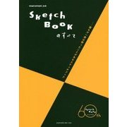 SketchBookのすべて-maruman公式 誰もが一度は使ったことがあるスケッチブック [単行本]