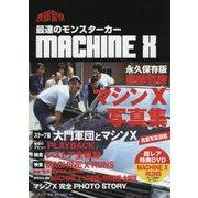 西部警察MACHINE X-最速のモンスターカー [単行本]