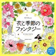 ぬりえBOOK 花と季節のファンタジー (COSMIC MOOK) [ムック・その他]