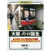 大阪メトロ誕生(かや鉄BOOK〈01〉) [単行本]