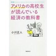 アメリカの高校生が読んでいる経済の教科書 新版 [単行本]