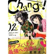 Change! 2(KCデラックス) [コミック]