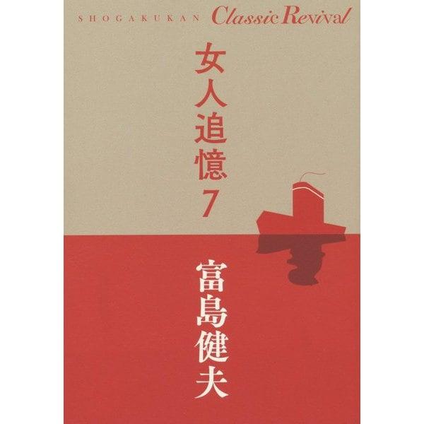 女人追憶〈7〉(Classic Revival) [単行本]