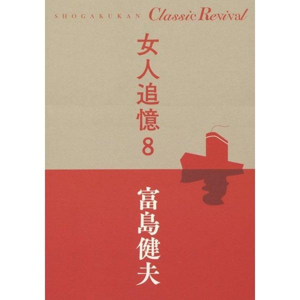 女人追憶〈8〉(Classic Revival) [単行本]