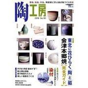 陶工房 No.90-観る、知る、作る。陶芸家に学ぶ焼き物づくりの技(SEIBUNDO Mook) [ムックその他]