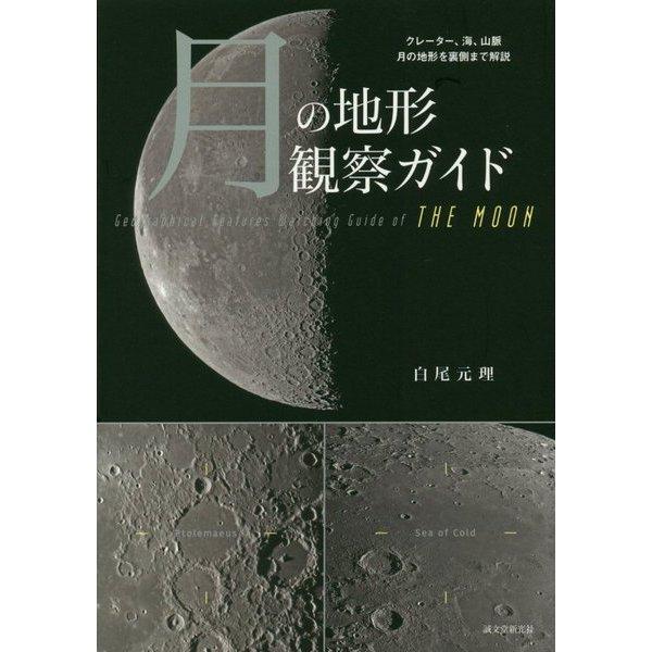 月の地形観察ガイド―クレーター、海、山脈、月の地形を裏側まで解説 [単行本]