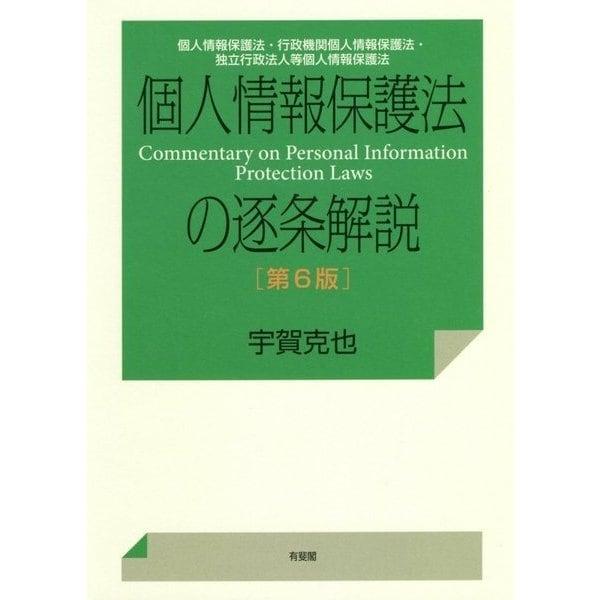 個人情報保護法の逐条解説 第6版 [単行本]