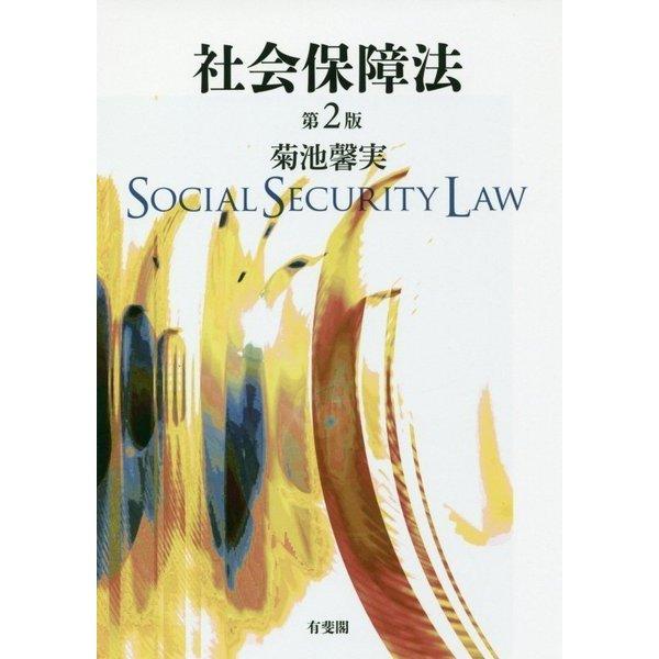 社会保障法 第2版 [単行本]