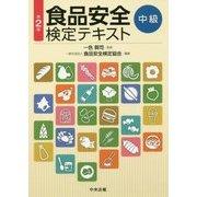 食品安全検定テキスト 中級 第2版 [単行本]