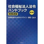 社会福祉法人法令ハンドブック 指導監査編―指導監査のためのガイドライン・通知・Q&A 第2版 [単行本]