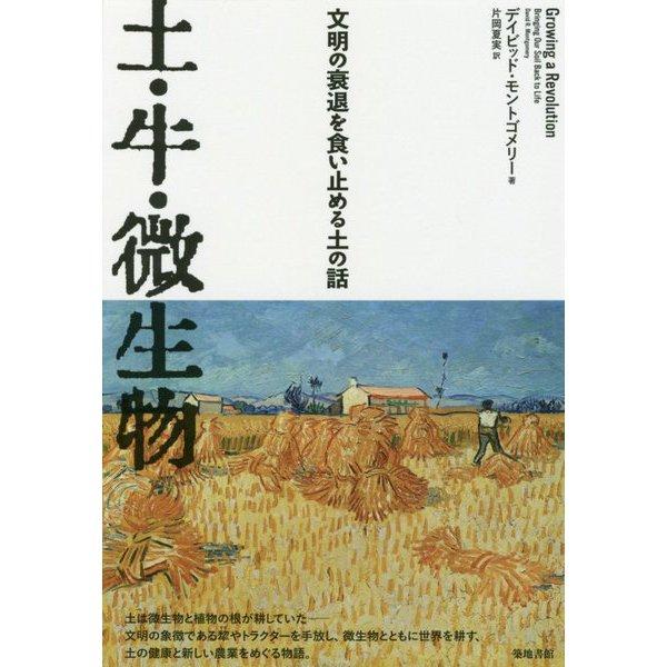 土・牛・微生物―文明の衰退を食い止める土の話 [単行本]