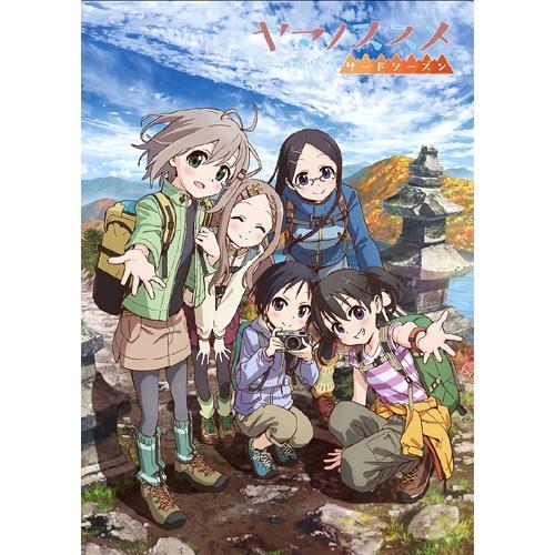 ヤマノススメ サードシーズン 第1巻 [Blu-ray Disc]