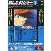 あしたのジョーCOMPLETE DVD BOOK vol.4