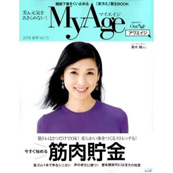 MyAge 2018 夏号 (MyAge) [ムックその他]
