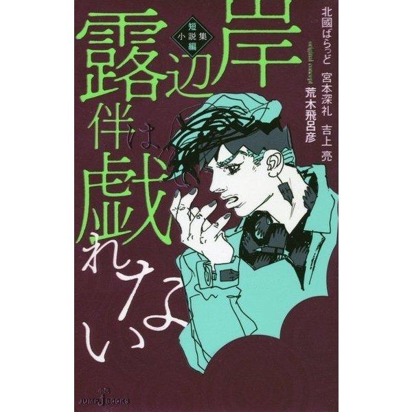 岸辺露伴は戯れない 短編小説集(JUMP j BOOKS) [単行本]