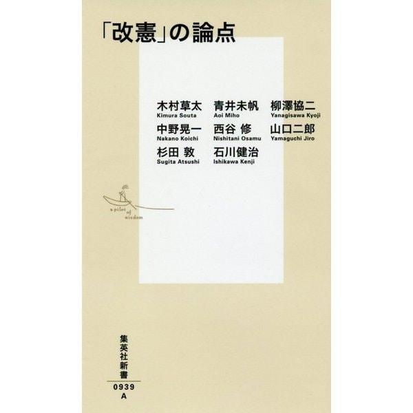 「改憲」の論点(集英社新書) [新書]