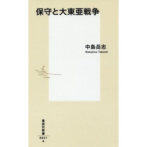 保守と大東亜戦争(集英社新書) [新書]