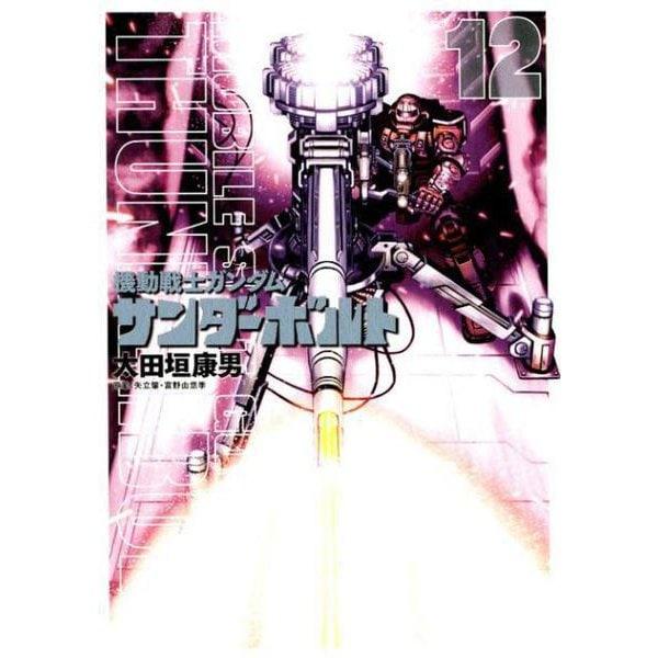 機動戦士ガンダム サンダーボルト<12>(ビッグ コミックス) [コミック]