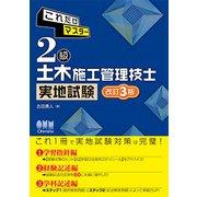 2級土木施工管理技士 実地試験 改訂3版 (これだけマスター) [単行本]