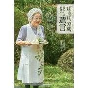 ばぁば、93歳。暮らしと料理の遺言 [単行本]