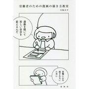 労働者のための漫画の描き方教室 [単行本]