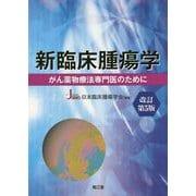 新臨床腫瘍学(改訂第5版)-がん薬物療法専門医のために [単行本]