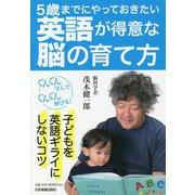 5歳までにやっておきたい英語が得意な脳の育て方 [単行本]