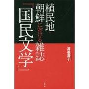 植民地・朝鮮における雑誌「国民文学」 [単行本]