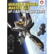 ヴァリアブルファイター・マスターファイル VF-1バトロイド バルキリー (マスターファイル) [単行本]