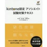 kintone認定アソシエイト試験対策テキスト [単行本]