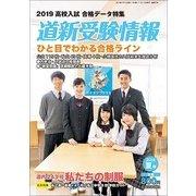 道新受験情報 2018年 08月号 [雑誌]