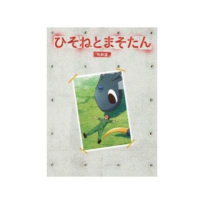 ひそねとまそたん DVD BOX 発動篇<特装版> [DVD]