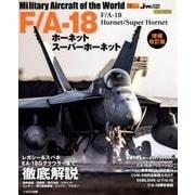 F/A-18ホーネット/スーパーホーネット 増補改訂版 [ムック・その他]