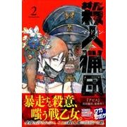殺人猟団-マッドメン 2(少年マガジンコミックス) [コミック]