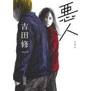 悪人 新装版(朝日文庫 よ 16-5) [文庫]
