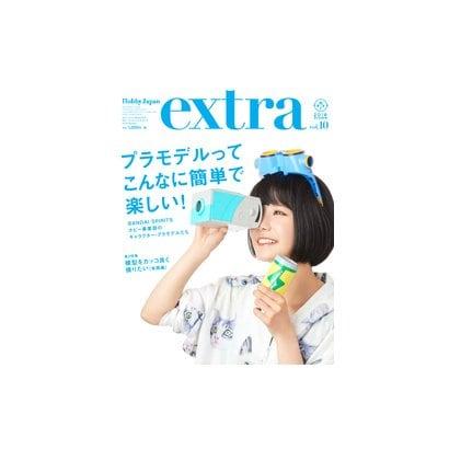 ホビージャパンエクストラ vol.10 (2018Summe(ホビージャパンMOOK 876) [ムックその他]
