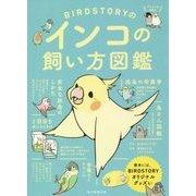 BIRDSTORYのインコの飼い方図鑑 [単行本]