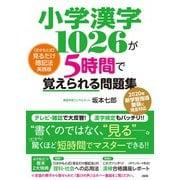 小学漢字1026が5時間で覚えられる問題集 [単行本]