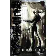 双亡亭壊すべし<9>(少年サンデーコミックス) [コミック]