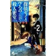 探偵ゼノと7つの殺人密室 2(少年サンデーコミックス) [コミック]